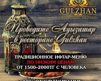 Ауызашар в ресторане Gulzhan