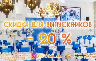 ААА Resto hall