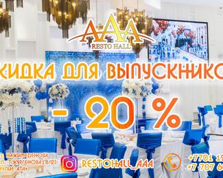 Скидка 20% на проведение выпускных вечеров в ресторане ААА Resto hall!