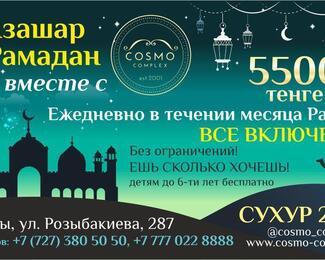 С радостью приглашаем вас на Ауызашар в Cosmo