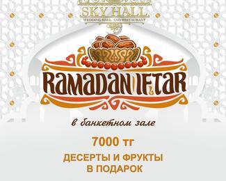 Ифтар меню за 7000 тенге в Sky Hall