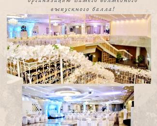 Волшебный выпускной с Almaty Hall