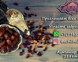 Приглашаем всех на Ауышазар в ресторане «Ачичук»