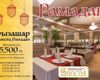 Ресторан SANCAK приглашает на Ауызашар в формате шведского стола