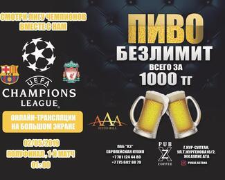 Лига Чемпионов в ресторане-пабе «ХЗ»