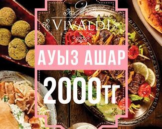 Ифтар-меню за 2000 тенге от Vivaldi