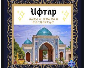«Алаша» приглашает на Ауызашар