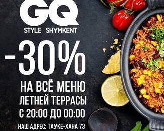Скидка 30% на все меню летней террасы GQ Style