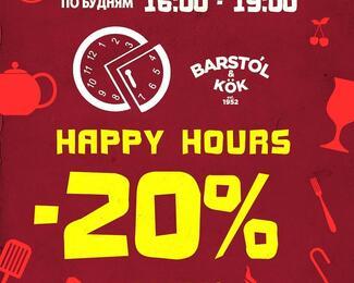 Счастливые часы в Barstol & Kok