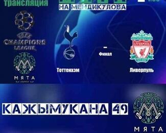 Прямая трансляция финала ЛЧ в «Мята Lounge на Мендикулова»
