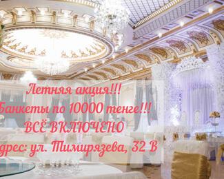 Летняя акция Versailles | Версаль: банкеты по 10 000 тенге. Всё включено!