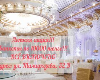 Летняя акция Versailles | Версаль: банкеты по 10 000 тенге. Всё включено.