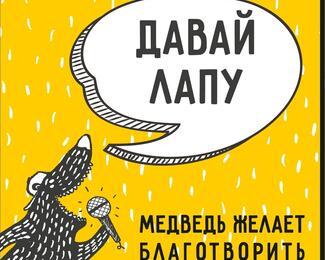«Ухо и Медведь» желает БЛАГОтворить!