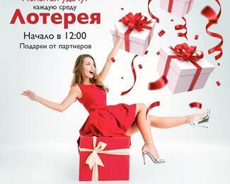 Manana дарит подарки!