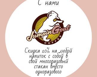 Сохрани природу вместе с JumpinGoat Coffee
