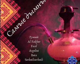 Магия Востока в ароматном дыме кальяна ресторана «Алаша»