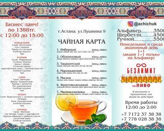 Сытный и выгодный бизнес ланч на правом берегу в ресторане Ачичук!