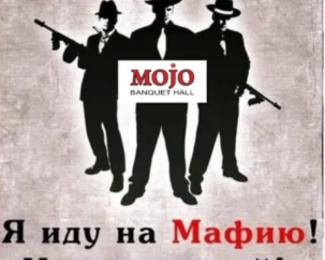 Приходи за новыми знакомствами в Mojo!
