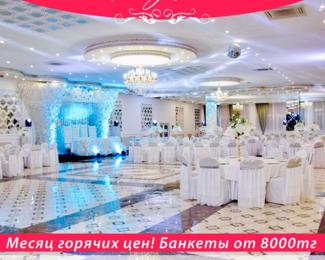 Банкеты от 8000 тенге в Almaty Hall