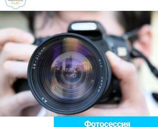 «Хомяк» дарит часовую фотосъемку вашего торжества!
