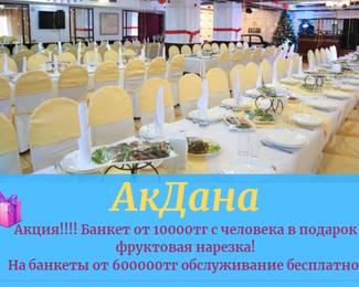 Банкетный зал «АкДана» дарит подарки к банкетам!