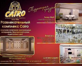 Банкеты по выгодной цене в ресторанном комплексе Cairo!