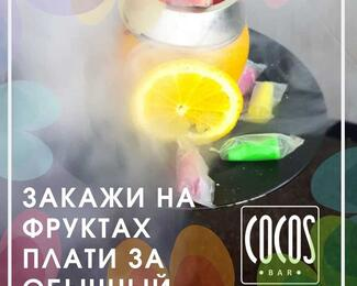 COCOS BAR продолжает радовать акциями!