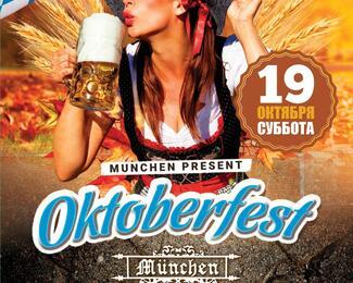 Отмечаем Octoberfest в Munchen