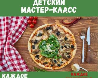 Детский мастер-класс по приготовлению пиццы в ресторане Koonjoot!