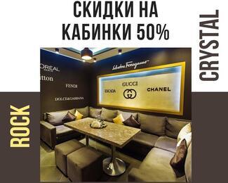 Скидка 50% на аренду кабинок в Rock Crystal