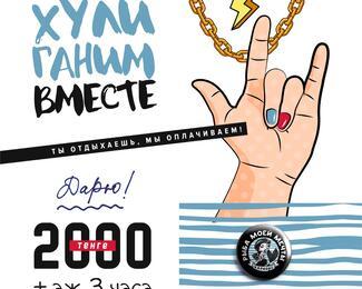 «Рыба моей мечты на Сатпаева»: знакомимся за наш счет!