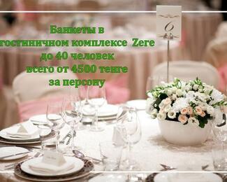 Выгодные банкеты в гостиничном комплексе Zere!