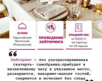 Masters Catering - современная скатерть самобранка!