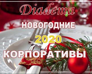 Новогодние корпоративы в ресторане Diadema!