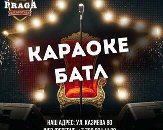 Караоке батл: прием заявок в Grand Praga