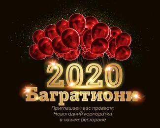 «Багратиони» приглашает на новогодние корпоративы!