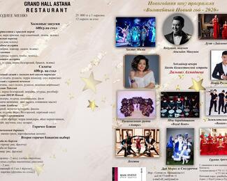 Успейте провести новогодние корпоративы в ресторане Grand Hall Astana!