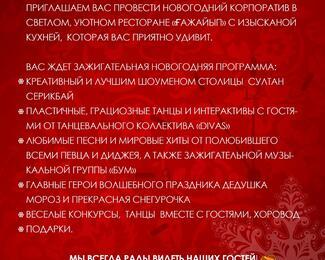Праздничные корпоративы в банкетном зале «Ғажайып»