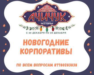 Новогодний корпоратив от ресторана «Ачичук»