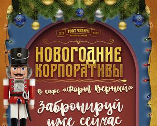 "Новогодний корпоратив в кафе ""Форт Верный"""