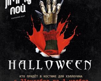 Halloween в караоке «Jimmy ПОЙ»