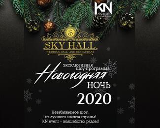 Банкетный зал Sky Hall приглашает на новогодние корпоративы