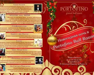 Новогодние корпоративы в Portofino Grand Ball Room!