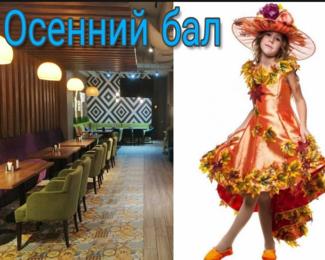 Осенний бал в кафе «Хомяк»