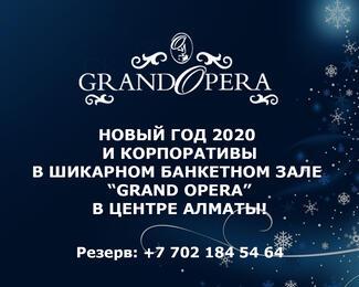 Новый год 2020 с Grand Opera