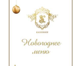 Новогодние корпоративы в ресторане Kaiserhof