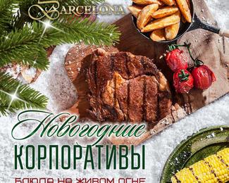 Новогодний корпоратив в ресторане BARCELONA