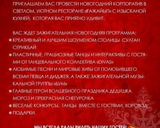 Свободные даты в банкетном зале «Ғажайып»