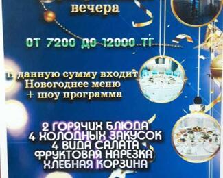 Новогодний корпоратив 2020 в банкетном зале Жаңа жол!