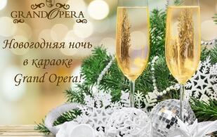 Grand Opera — Karaoke Terrase